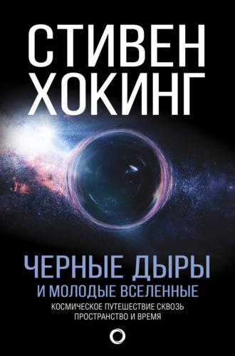 Стивен Хокинг, Черные дыры и молодые вселенные