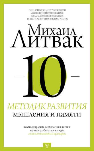 Михаил Литвак, Десять методик развития мышления и памяти