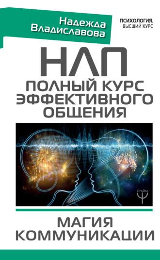 Надежда Владиславова, НЛП. Полный курс эффективного общения. Магия коммуникации