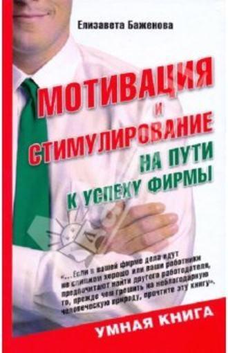 Елизавета Баженова, Мотивация и стимулирование: на пути к успеху фирмы