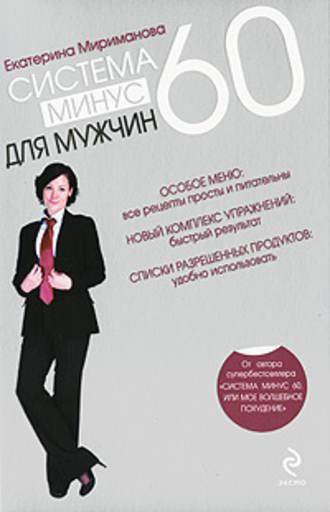 Екатерина Мириманова, Система минус 60 для мужчин