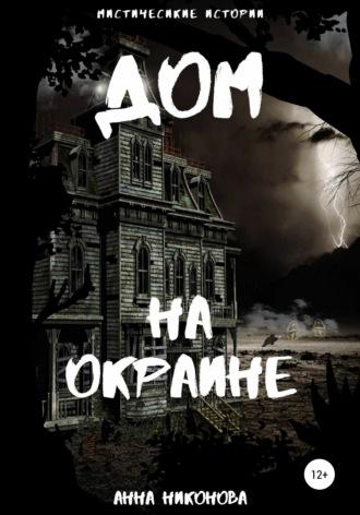 Анна Никонова, Дом на окраине