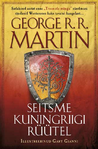 Джордж Мартин, Seitsme kuningriigi rüütel