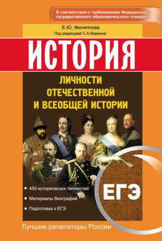 Елена Филиппова, ЕГЭ. История. Личности отечественной и всеобщей истории