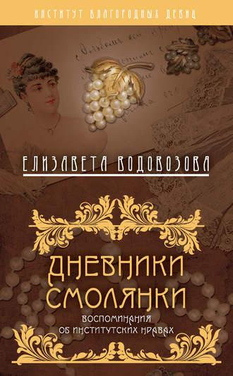 Елизавета Водовозова, Дневники смолянки. Воспоминания об институтских нравах