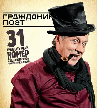 Дмитрий Быков, Гражданин Поэт. 31 номер художественной самодеятельности