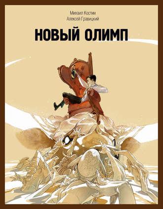 Алексей Гравицкий, Михаил Костин, Новый Олимп