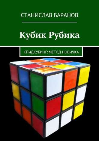Станислав Баранов, Кубик Рубика. Спидкубинг: Метод новичка