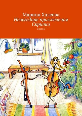 Марина Халеева, Новогодние приключения Скрипки. Сказка