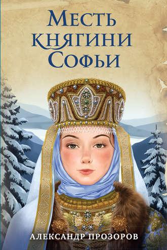 Александр Прозоров, Месть княгини Софьи