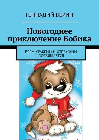 Геннадий Верин, Новогоднее приключение Бобика. Всем храбрым иотважным посвящается
