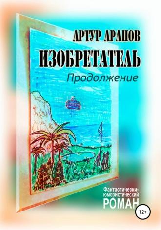 Артур Арапов, Изобретатель. Продолжение