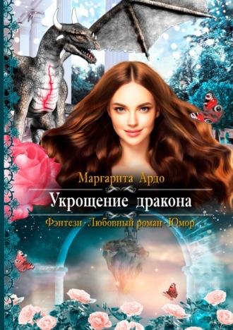 Маргарита Ардо, Укрощение дракона