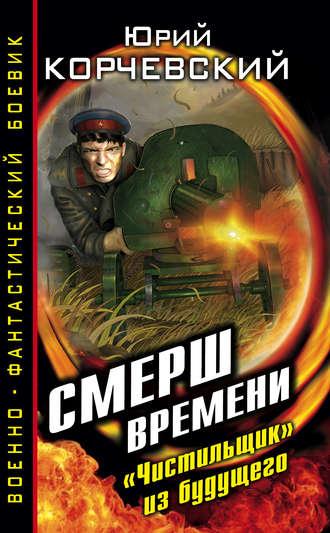 Юрий Корчевский, СМЕРШ времени. «Чистильщик» из будущего