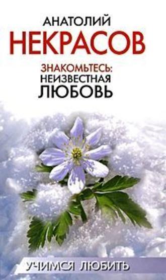 Анатолий Некрасов, Знакомьтесь: неизвестная любовь