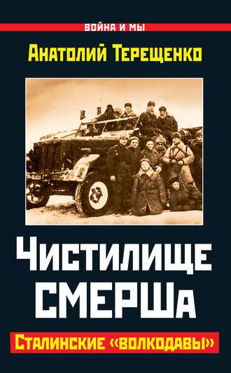 Анатолий Терещенко, Чистилище СМЕРШа. Сталинские «волкодавы»
