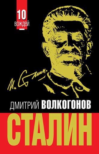 Дмитрий Волкогонов, Сталин