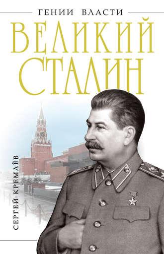 Сергей Кремлев, Великий Сталин