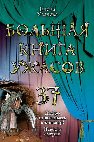 Елена Усачева, Невеста смерти