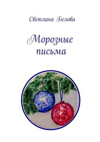 Светлана Белова, Морозные письма