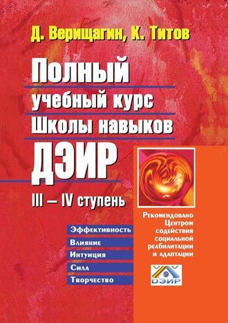 Кирилл Титов, Д. Верищагин, Полный учебный курс школы навыковДЭИР. III—IV ступень