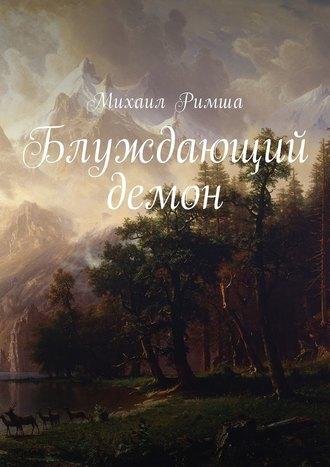 Михаил Римша, Блуждающий демон