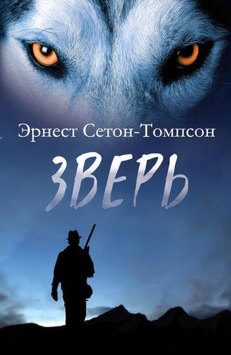 Эрнест Сетон-Томпсон, Зверь (сборник)