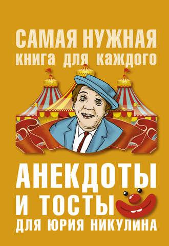 Юлия Бекичева, Анекдоты и тосты для Ю. Никулина