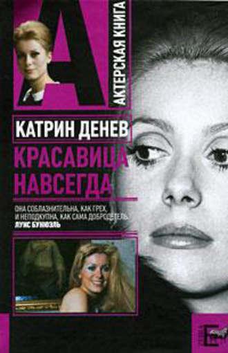 Андрей Плахов, Катрин Денев. Красавица навсегда