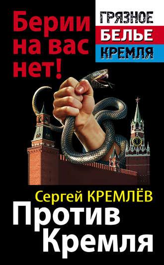 Сергей Кремлев, Против Кремля. Берии на вас нет!