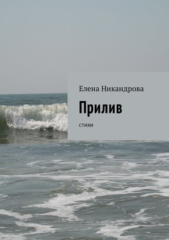 Елена Никандрова, Прилив. Стихи