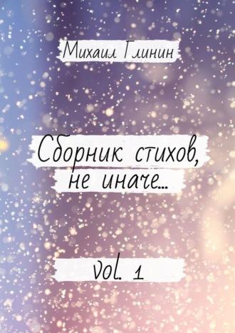 Михаил Глинин, Сборник стихов, не иначе