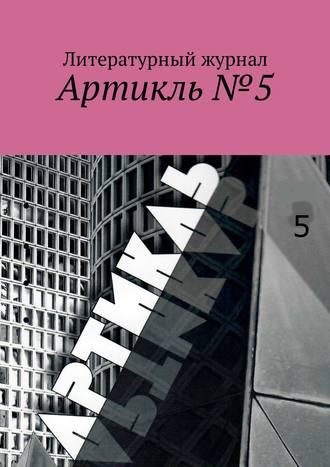 Коллектив авторов, Артикль.№5 (37)