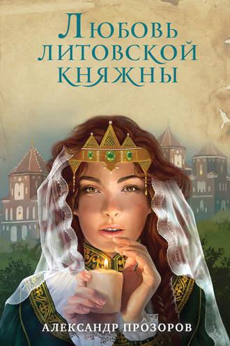 Александр Прозоров, Любовь литовской княжны