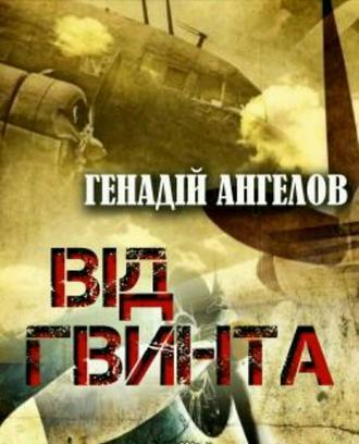 Геннадий Ангелов, Від гвинта