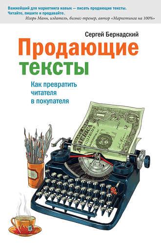 Сергей Бернадский, Продающие тексты. Как превратить читателя в покупателя