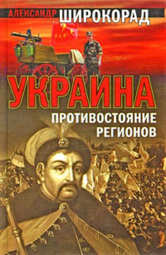 Александр Широкорад, Украина. Противостояние регионов