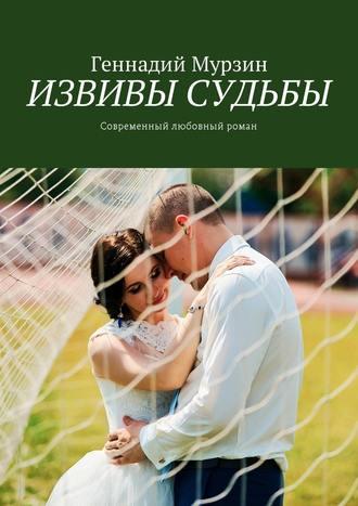 Геннадий Мурзин, Извивы судьбы. Современный любовный роман