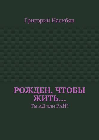 Григорий Насибян, Рожден, чтобы жить… Ты ад илирай?