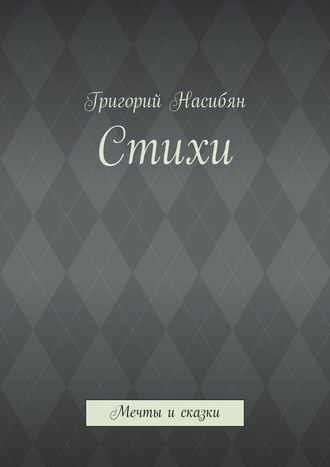 Григорий Насибян, Стихи. Мечты исказки