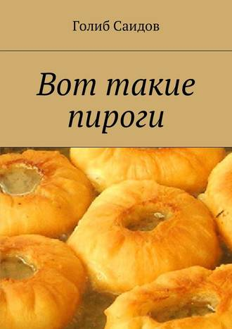 Голиб Саидов, Вот такие пироги