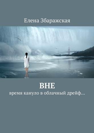 Елена Збаражская, Вне. Время кануло в облачный дрейф…