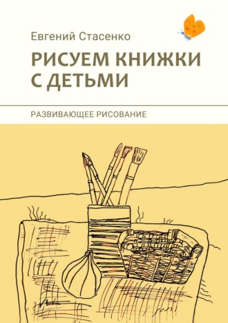 Евгений Стасенко, Рисуем книжки с детьми. Развивающее Рисование