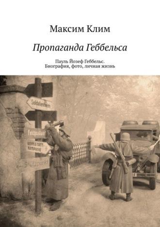 Максим Клим, Пропаганда Геббельса. Пауль Йозеф Геббельс. Биография, фото, личная жизнь