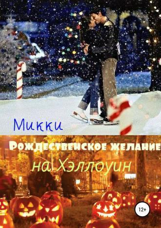 Микки Микки, Рождественское желание на Хэллоуин