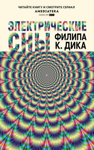 Филип Дик, Электрические сны (сборник)