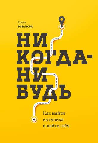 Елена Резанова, Никогда-нибудь. Как выйти из тупика и найти себя