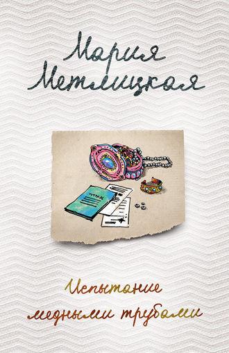 Мария Метлицкая, Испытание медными трубами (сборник)