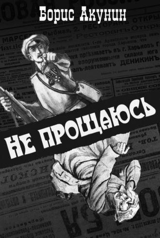 Борис Акунин, Не прощаюсь