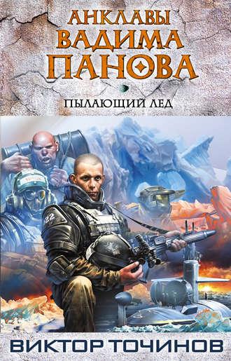 Виктор Точинов, Пылающий лед